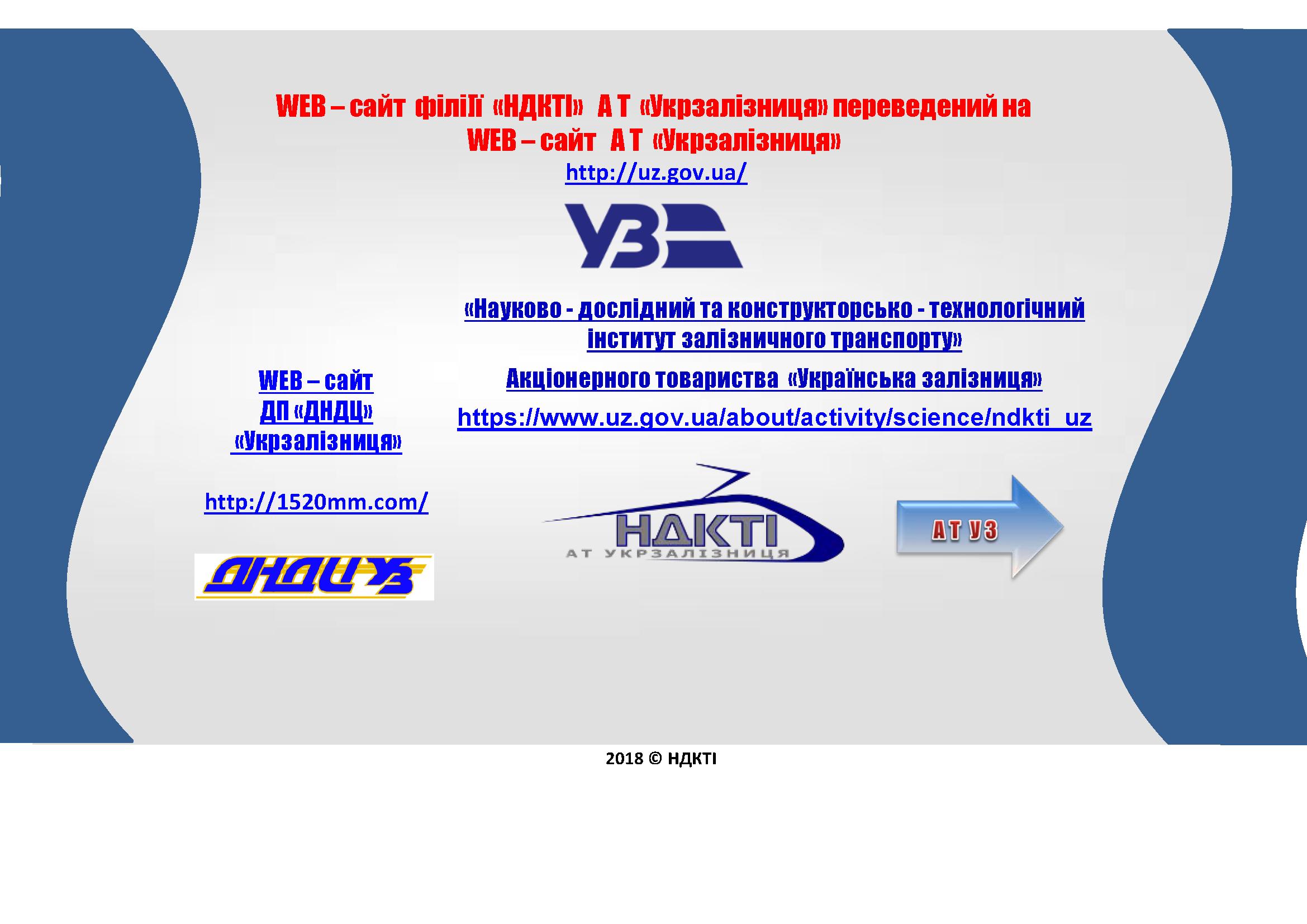 Оголошення5_А4 закриття веб-сайту філії_НДКТІ_1520мм2