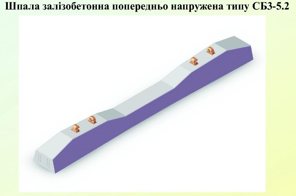 Шпалы СБ3-5-2