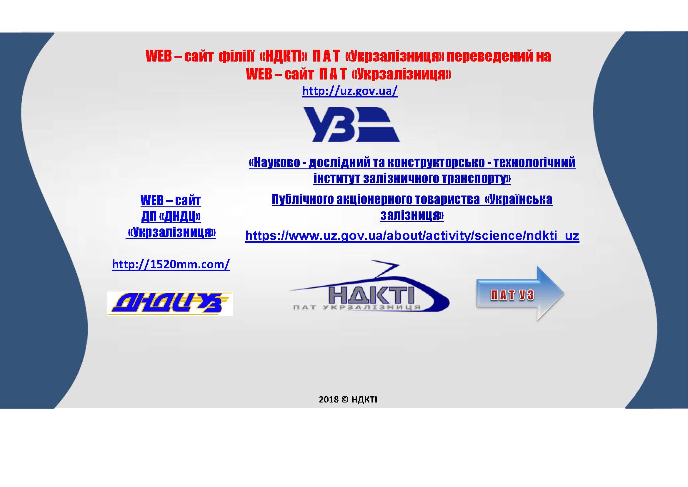 закриття веб-сайту філії_НДКТІ1